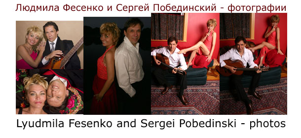 Lyudmila Fesenko and Sergei Pobedinski photos