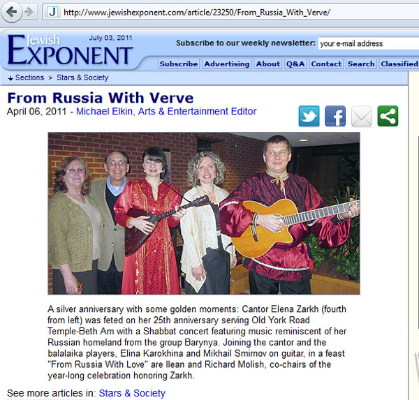 Элина Карохина, Михаил Смирнов, Абингтон, Пенсильвания, 11 марта 2011 года