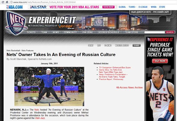 Cossack dancers, NJ Nets vs Utah Jazz. January 19th, 2011. Prudential Center