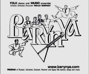 "Russian folk dance and music ensemble ""Barynya"" poster by Inna Ostrovskaya, Moscow, Russia"
