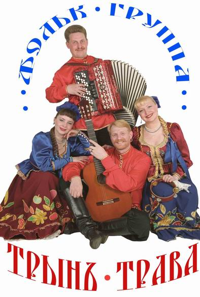 Folk group Tryn Trava. Saint Petersburg. Russia