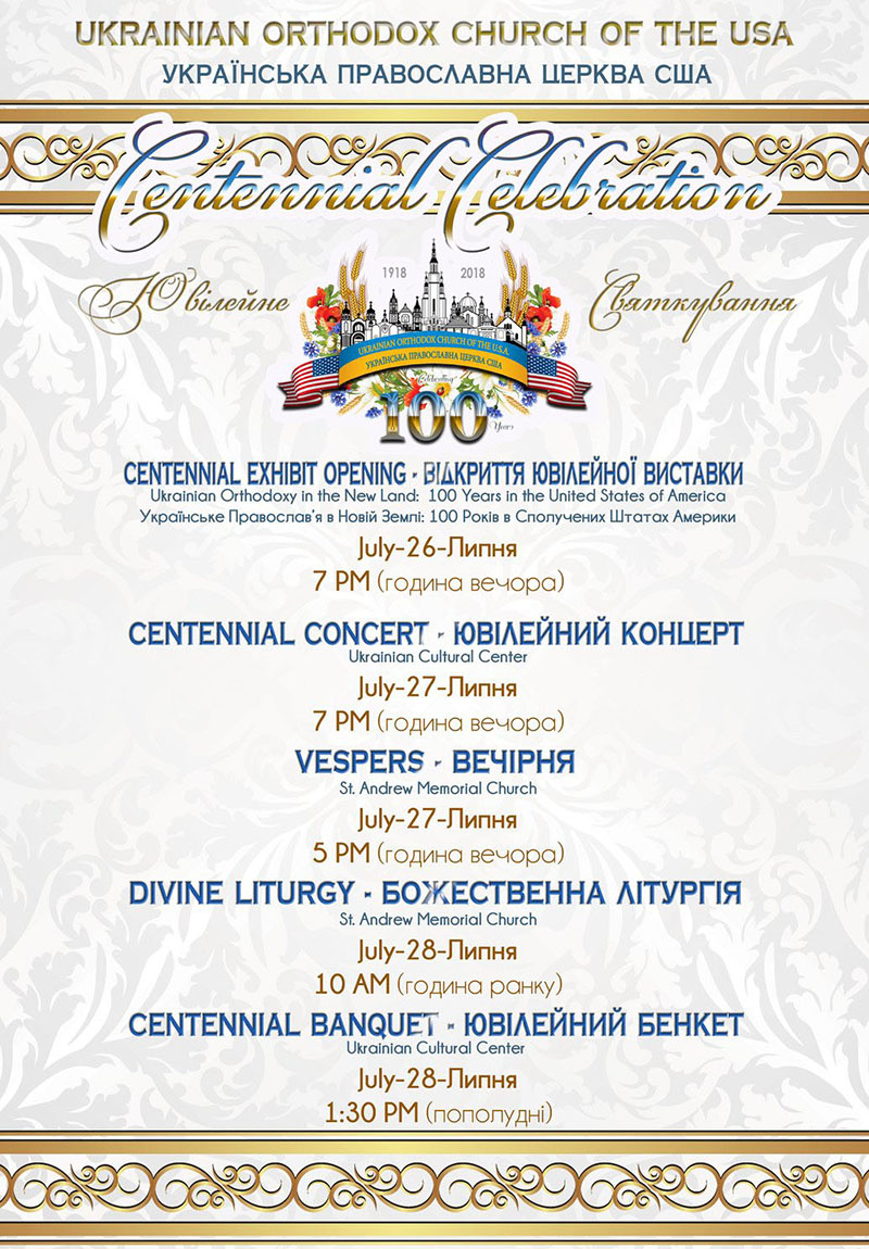 Ukrainian Orthodox League Event, FairBridge Inn, 195 Davidson Ave, Somerset, NJ  08873